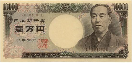 「日幣」的圖片搜尋結果