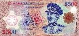 File:500 Brunei Dollar Note.jpg