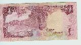 Back image of old Kuwaiti Dinar