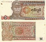 Money in Myanmar - 1 kyat (one kyat)