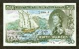 1973 SEYCHELLES 50 RUPEES SEX NOTE PMG65 ...