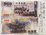 "The ""NEW"" New Taiwan Dollar"